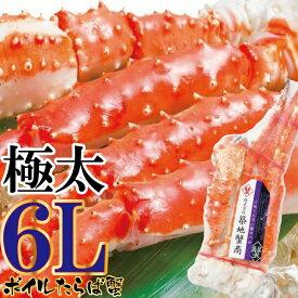 タラバガニ 6L極太サイズ約1kgから1.2kg程度 魚介類 タラバ カニ 蟹 かに 剥き身 カニしゃぶ かにしゃぶ かに鍋 カニすき かに雑炊 てんぷら お歳暮 ギフト