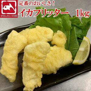 イカフリッター 1kg イカ 惣菜 冷凍食品 おやつ おつまみ お弁当 いか イカ 烏賊 いかフライ イカフライ フライ フリッター 業務用 冷凍食品