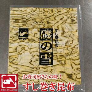 昆布 こんぶ 磯の雪 10枚 寿司巻き昆布 海藻類 昆布 業務用 さば寿司 酒のアテ おつまみ バッテラ #元気いただきますプロジェクト