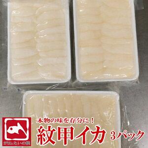 【P10倍★8/2〜8/9までエントリー必須!】甲イカ 20枚 3パック イカ 甲イカ 寿司 刺身 新鮮 鮮度抜群 たいの鯛 海鮮 いか