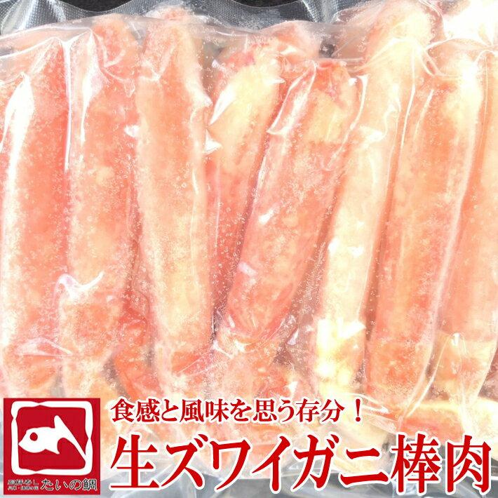 生ズワイ棒肉ポーション 25本 約500g 魚介類 ズワイガニ カニ 蟹 かに 剥き身 カニしゃぶ かにしゃぶ かに鍋 カニすき かに雑炊 てんぷら お歳暮 ギフト