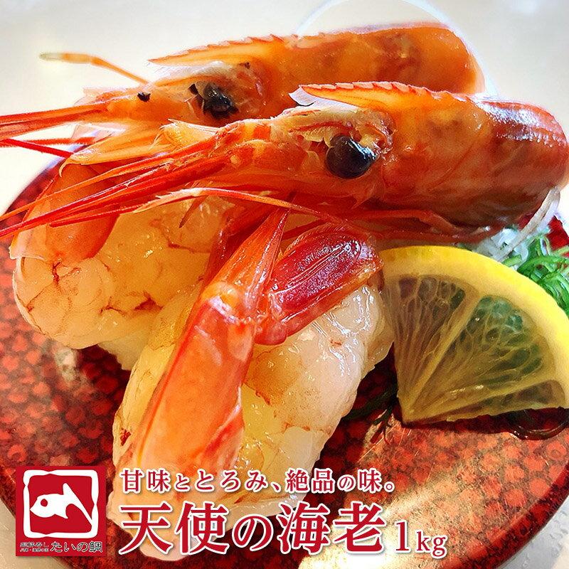 天使の海老 1kg とろける食感とにじみ出るあま味 エビ 甘エビ ぷりぷり触感 海鮮 BBQ 食材 ネタ 寿司 ギフト たいの鯛