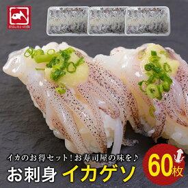 【業務用】ヤリイカげそ 60枚 イカゲソ 200×3パック 寿司 イカげそ イカ 刺身 寿司 酒肴 手巻き寿司 海鮮丼 いかゲソ 父の日 コロナ 応援 巣ごもり 食べ物プレゼント