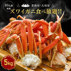 カニ ズワイガニ 足 5kg カニ 食べ放題 5kg セット 食べやすいサイズ かに カニ 蟹 脚 ずわいがに ズワイガニしゃぶしゃぶ用 ボイルズワイガニ #元気いただきますプロジェクト