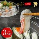 鯛しゃぶセット約3人前 国産 鯛のしゃぶしゃぶ セット たいのしゃぶしゃぶ タイ カルパッチョ 鯛茶漬け 【冷凍商品】 …