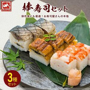 棒寿司セット3本セット 本格お寿司 6貫切×3本(冷凍) たいの鯛 軽く炙ると更に美味い寿司 うなぎ ウナギ 鰻 うなぎの蒲焼き寿司 ギフト 鰻寿司 焼き鯖 炙りサバ えび エビ うなぎ寿司 半額 父