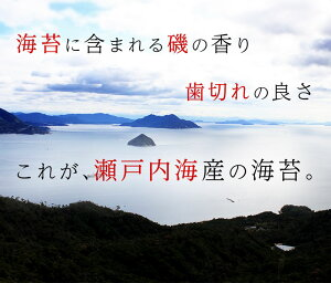 お試し価格寿司屋秘伝の瀬戸内産焼き海苔40枚入り送料無料【のり・焼海苔・味海苔】メール便対応