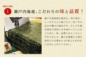 海苔焼き海苔40枚送料無料メール便お試し価格たいの鯛秘伝瀬戸内海産焼き海苔のり焼海苔味海苔海苔1000円やきのり
