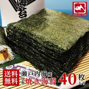 瀬戸内産焼き海苔40枚入りお試し商品