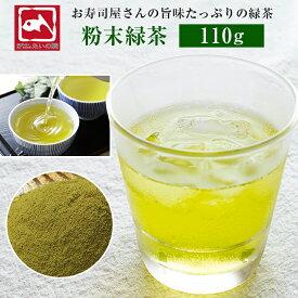 ポッキリ お茶 粉末緑茶 110g たいの鯛 緑茶 冷たいお茶 温かいお茶 送料無料 おちゃ 新茶 お茶 お湯でもお水でもサッと溶けて溶け残り無し 業務用インスタント茶 粉茶 粉末 粉末茶 パウダー ドリンク お茶 美味しさ 日本茶 中国茶 サンプル 業務用