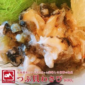 つぶ貝わさび 北海道産 大容量 800グラム 貝類 つぶ貝 ツブ貝 海鮮 肴 ごはんのおともに 味わい深くびりっとしたわさびの旨味と、つぶ貝独特のコリコリ食感が合わせて楽しめる逸品