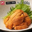 最安値挑戦!!濃厚ウニ 100グラム 鮮度抜群 ウニ うに 雲丹 生うに 生ウニ ごはんのおとも 寿司ネタ 肴 ウニ丼約二杯分…