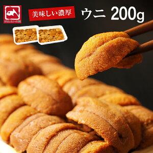 濃厚ウニ 200グラム 100g×2パック ウニ うに 雲丹 生うに 生ウニ 寿司ネタ 肴 お歳暮 クリスマスおせち #元気いただきますプロジェクト