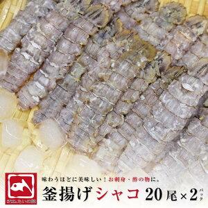 しゃこ 刺身用しゃこ 20尾 2パック ムキシャコ シャコエビ ガサエビ ボイル 寿司ネタ むき身 珍味 秋祭り 旬 #元気いただきますプロジェクト