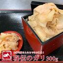 がり 300g 送料無料 たいの鯛 お寿司屋さんの本格ガリ しょうが酢漬 漬物 酢漬け 寿司 寿司ガリ スライス メール便で…