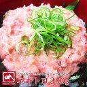 ネギトロ お試しネギトロ 300g マグロ 鮪 まぐろ マグロのたたき 海鮮丼 ネギトロ丼 手巻き寿司 軍艦巻き #元気いただきますプロジェクト