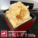 即日出荷可 ガリ 寿司がり 220g 送料無料 お試し たいの鯛がお店で提供する秘伝のがり 生姜 ジンジャー 漬物 ガリ 甘…