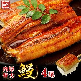 超特大サイズ 肉厚特大うなぎ 約360g〜400g程度×4尾たいの鯛 ウナギの蒲焼 鰻 蒲焼き うなぎ 贈り物 プレゼント 海鮮 ギフト 送料無料 蒲焼 訳あり 養殖 真空パック 父の日 お中元 土用 丑の日