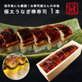 【おうちで簡単保存食用】うなぎの棒寿司1本(冷凍)