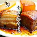 王麗美の手作り豚角煮(真空冷凍パック250g)【O-1決定戦金賞受賞】【楽天うまいもの大会】【横浜】【中華】【台湾】…