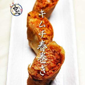手作り 台北 キムチ春巻き(簡易包装 生冷凍 4本入り)