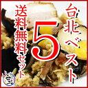 【送料無料】手作り台湾家庭料理台北人気ベスト5セット (海老焼売、油飯、豚角煮、米粉、大根餅(3個)【送料込】【…