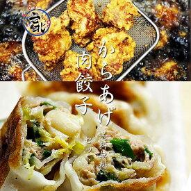 鶏から揚げ&肉餃子 送料無料セット(冷凍 から揚げ16個、餃子24個)