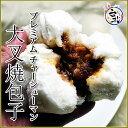 台北手作り プレミアム・大チャーシューまん(冷凍パック@100g×2個)叉焼包大包子