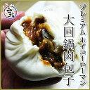台北手作り プレミアム・大ホイコーロウまん(冷凍パック@100g×2個)回鍋肉大包子