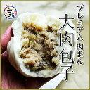 台北手作り プレミアム・大肉まん(冷凍パック @100g×2個)大肉包子 にくまん