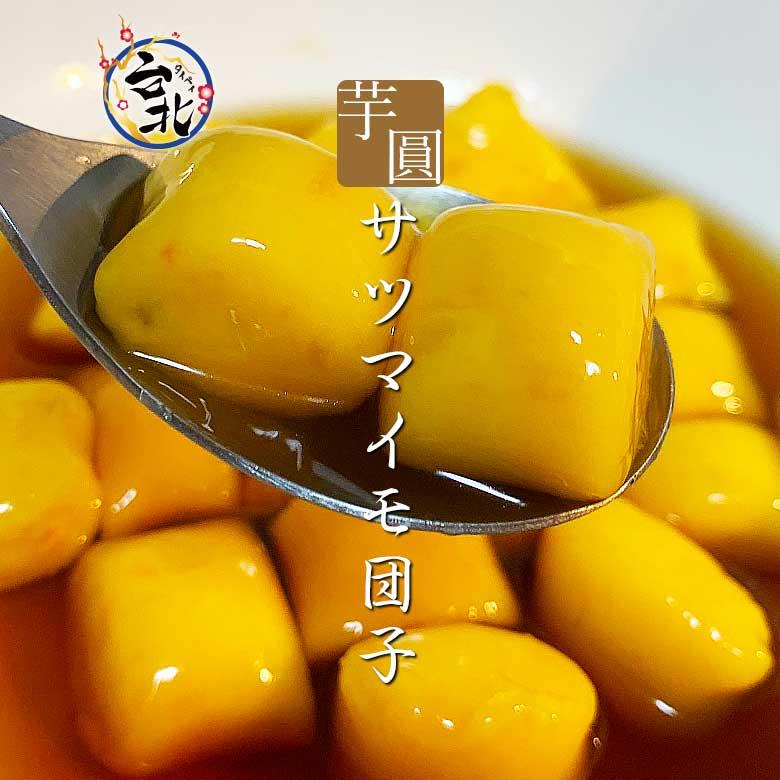 サツマイモ団子 冷凍200g入 蕃薯 芋圓 さつまいも 薩摩芋 タピオカ ブラック 台湾 粉圓 ドリンク ミルクティー ストロー 粉 大粒 業務用