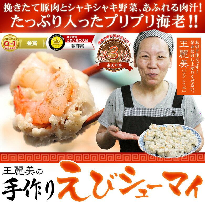 【2個以上無料サービス】王さん手作り海老焼売(簡易包装 生冷凍12個)【送料無料】【送料込み】