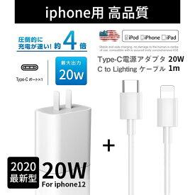 【ポイント10倍】最新型 20W PD充電器 iPhone12充電 純正品質【ケーブル付き】タイプC 急速充電器 ipad対応 高品質 アダプター Magsafe/ipad/iPhone11/X対応