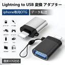 【ポイント10倍】iPhone用USBポート変換アダプタ LightningオスtoUSBメス USB機器接続 OTG iPadライトニング データ転…