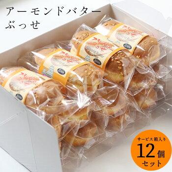 アーモンドバターブッセ簡易サービス箱入り12個セットアーモンドバターの香ばしさとふんわりブッセの絶妙コンビ☆超人気のアーモンドバターをたっぷり入れ込んだふんわりブッセ☆