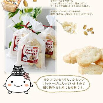 アーモンドバターラスク3袋☆超人気のアーモンドバターをたっぷり塗ったサクサクで甘〜いラスク☆