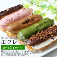 エクレーヌ5本入り抹茶・いちご・クーベルチョコ・アーモンドナッツ・カフェオレから選べます!☆二層のクリームが絶妙な美味しさ☆