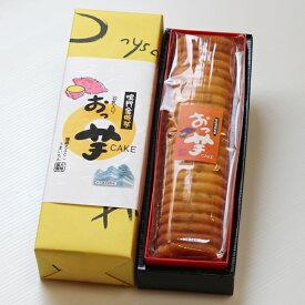 姫路藩御用達みやげ【おっ芋 ロングサイズ】淡路島特産の鳴門金時芋がたっぷり入ったしっとりやわらかい創作菓子です