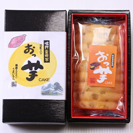 姫路藩御用達みやげ【おっ芋 ハーフサイズ】淡路島特産の鳴門金時芋がたっぷり入ったしっとりやわらかい創作菓子です
