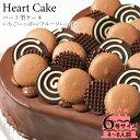 チョコレートケーキ☆大切な日をみんなで祝おう!ハート型 チョコレート ケーキ 6号サイズ 生チョコレートタイプ記念…