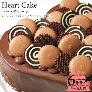 チョコレートケーキ☆大切な日をみんなで祝おう!ハート型 チョコレート ケーキ 6号サイズ 生チョコレートタイプ記念日 や 女子会 お誕生日 パーティー も!結婚記念日などの記念日のお祝