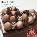 チョコレートケーキ☆大切な日をみんなで祝おう!ハート型 チョコレート ケーキ 7号サイズ 生チョコレートタイプ記念日 はもちろん、入学祝い、入園祝い、お誕生日 パーティー も!結婚記念日などの記念日のお祝いや女子会に☆ハート型のチョコレートケーキ!