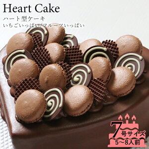 チョコレートケーキ☆大切な日をみんなで祝おう!ハート型 チョコレート ケーキ 7号サイズ 生チョコレートタイプ記念日 はもちろん、入学祝い、入園祝い、お誕生日 パーティー も!結婚