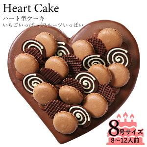 チョコレートケーキ☆大切な日をみんなで祝おう!ハート型 チョコレート ケーキ 8号サイズ 生チョコレートタイプ記念日 はもちろん、入学祝い、入園祝い、お誕生日 パーティー も!結婚