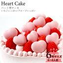 誕生日ケーキ アニバーサリーケーキ☆大切な日をみんなで祝おう!ハート型ケーキ いちごクリーム 6号サイズ結婚記念…
