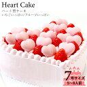 誕生日ケーキ アニバーサリーケーキ☆大切な日をみんなで祝おう!ハート型ケーキ いちごクリーム 7号サイズ結婚記念日…