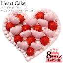 誕生日ケーキ アニバーサリーケーキ☆大切な日をみんなで祝おう!ハート型ケーキ いちごクリーム 8号サイズ結婚記念日…