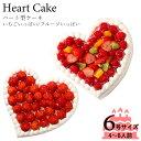 誕生日ケーキ アニバーサリーケーキ☆大切な日をみんなで祝おう!ハート型ケーキ 6号サイズ フルーツ/いちご結婚記念…