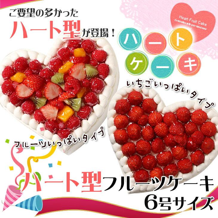 誕生日ケーキ アニバーサリーケーキ☆大切な日をみんなで祝おう!ハート型ケーキ 6号サイズ フルーツ/いちご結婚記念日など2人の記念日のお祝いや女子会に☆