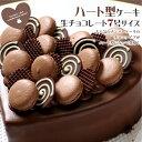 チョコレートケーキ☆大切な日をみんなで祝おう!ハート型 チョコレート ケーキ 7号サイズ 生チョコレートタイプ記念…